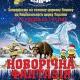 Новогодняя Сказка 2020!!! Цирк!! Киев