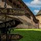 Ровно, тоннель любви, Луцк 11-13 августа